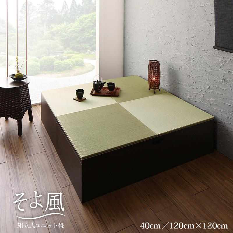 配達日指定可能 畳ボックス収納 ユニット畳 高床式ユニット日本製 畳ユニット 組立式 フタ式収納たたみ タタミ 畳 ユニット120×120 高さ40cmそよ風 代引不可
