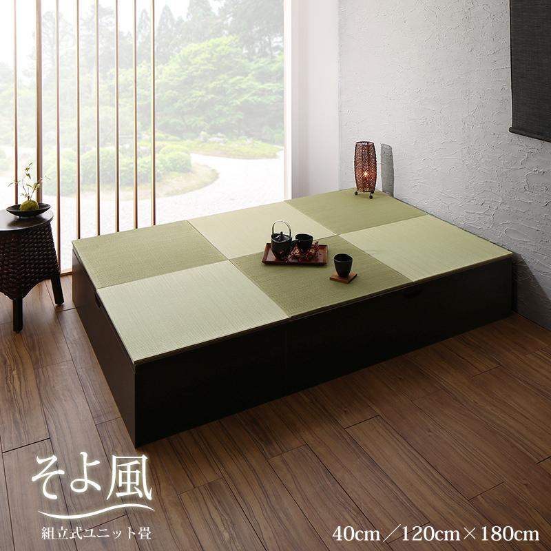 配達日指定可能 畳ボックス収納 ユニット畳 高床式ユニット日本製 畳ユニット 組立式 フタ式収納たたみ タタミ 畳 ユニット120×180 高さ40cmそよ風 代引不可