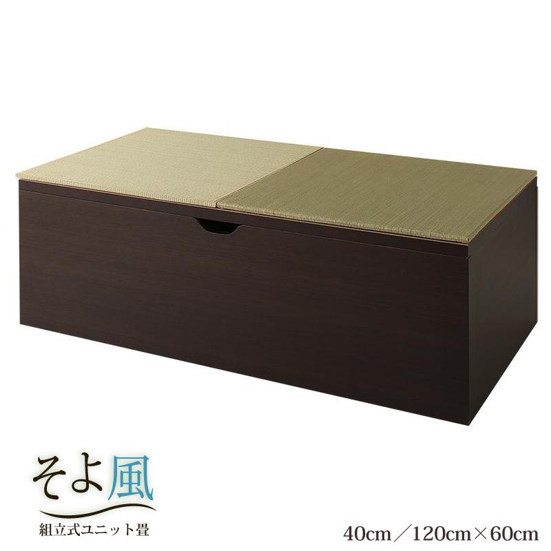 配達日指定可能 畳ボックス収納 ユニット畳 高床式ユニット日本製 畳ユニット 組立式 フタ式収納たたみ タタミ 畳 ユニット60×120 高さ40cmそよ風 代引不可