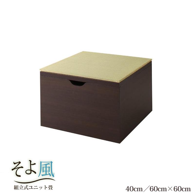 クーポン 配達日指定可能 畳ボックス収納 ユニット畳 高床式ユニット日本製 畳ユニット 組立式 フタ式収納たたみ タタミ 畳 ユニット60×60 高さ40cm 単品そよ風