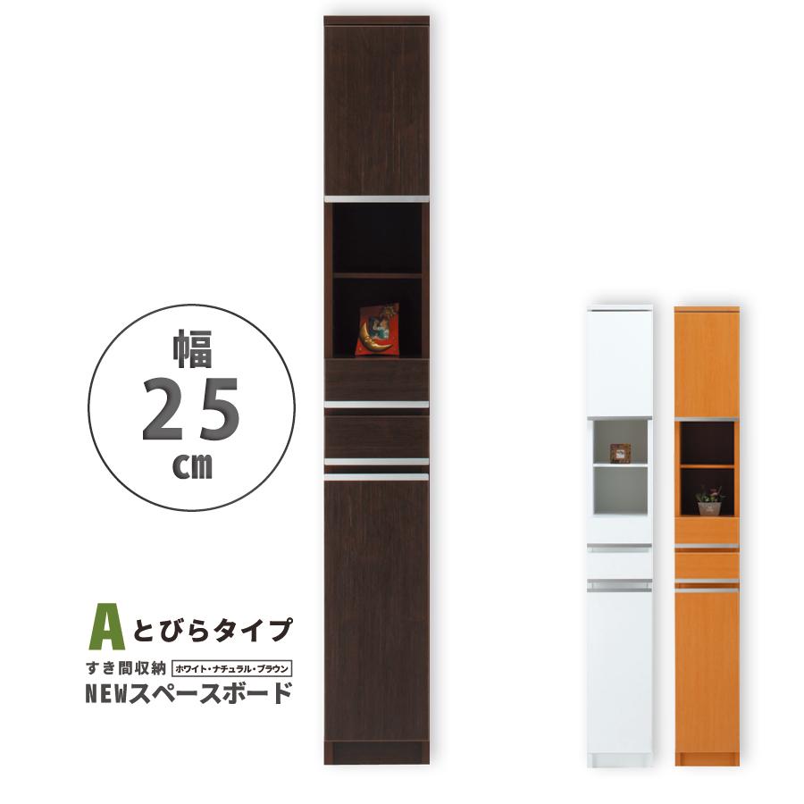 隙間収納 洗面所 キッチン すきま収納 スペースボード扉タイプ 25A 幅25cm 3色対応 隙間収納家具 すきま収納 すきま家具 日本製 国産 完成品収納家具