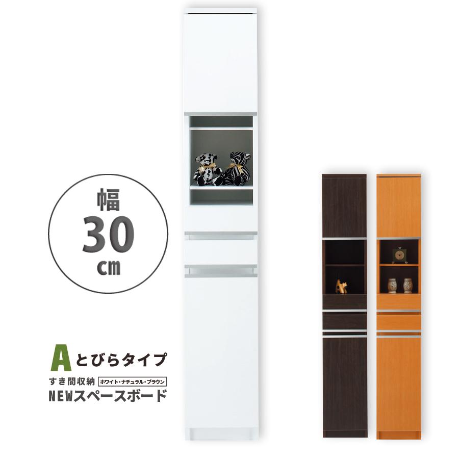 隙間収納 洗面所 キッチン すきま収納 スペースボード扉タイプ 30A 幅30cm 3色対応 隙間収納家具 すきま収納 すきま家具 日本製 国産 完成品収納家具 RCP