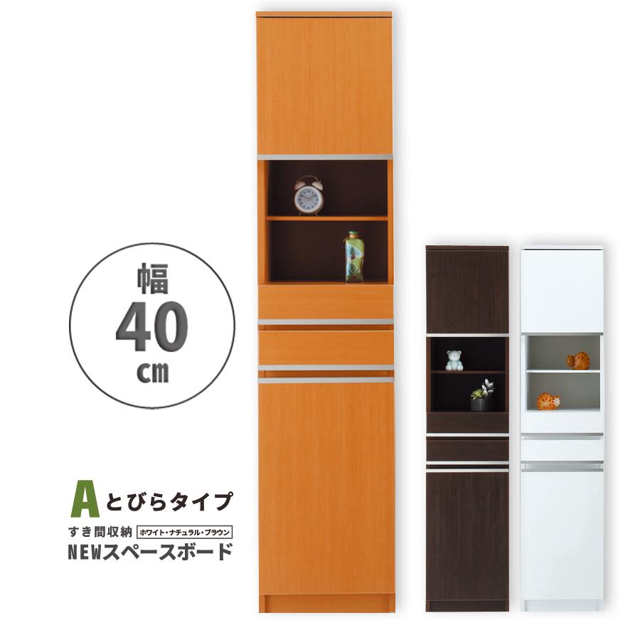 クーポン 隙間収納 洗面所 キッチン すきま収納 スペースボード扉タイプ 40A 幅40cm 3色対応 隙間収納家具 すきま収納 すきま家具 日本製 国産 完成品収納家具