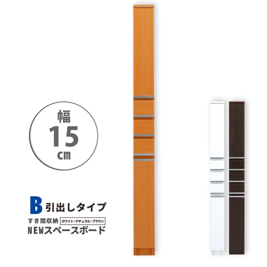 クーポン 隙間収納 洗面所 キッチン すきま収納 スペースボード引出タイプ 15B 幅15cm 3色対応 隙間収納家具 すきま収納 すきま家具 日本製 国産 完成品収納家具