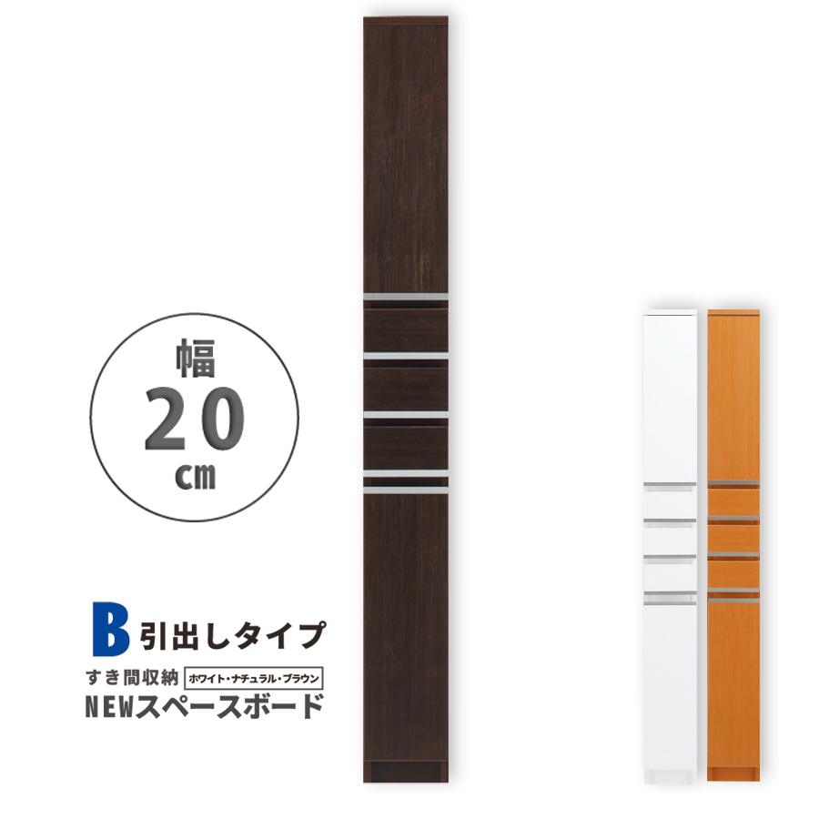 隙間収納 洗面所 キッチン すきま収納 スペースボード引出タイプ 20B 幅20cm 3色対応 隙間収納家具 すきま収納 すきま家具 日本製 国産 完成品収納家具 RCP