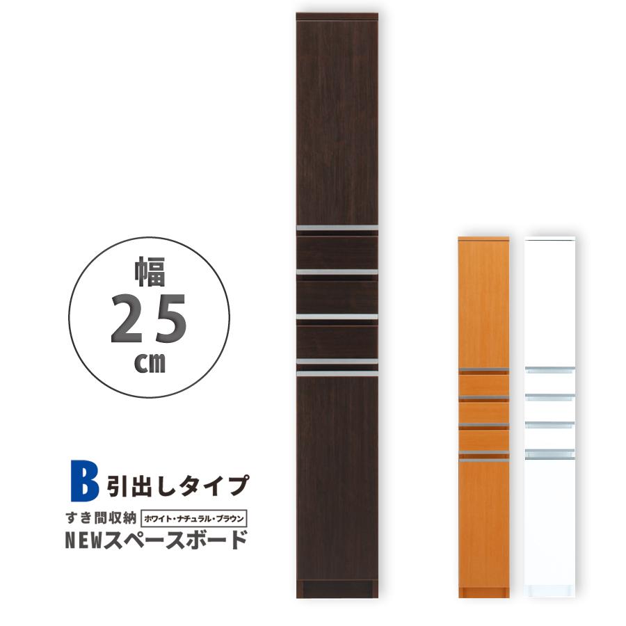 隙間収納 洗面所 キッチン すきま収納 スペースボード引出タイプ 25B 幅25cm 3色対応 隙間収納家具 すきま収納 すきま家具 日本製 国産 完成品収納家具 代引不可