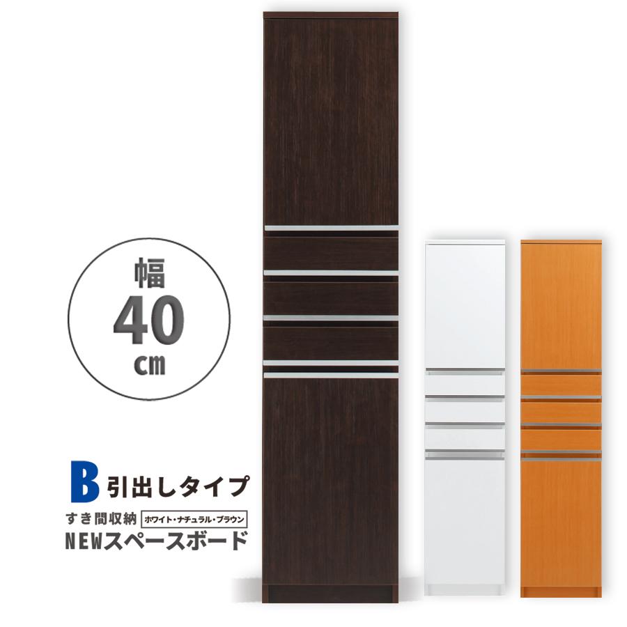 隙間収納 洗面所 キッチン すきま収納 スペースボード引出タイプ 40B 幅40cm 3色対応 隙間収納家具 すきま収納 すきま家具 日本製 国産 完成品収納家具 RCP