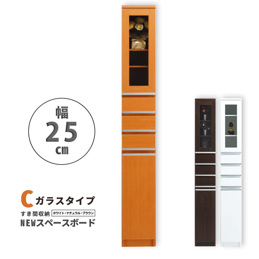 クーポン 隙間収納 洗面所 キッチン すきま収納 スペースボードガラスタイプ 25C 幅25cm 3色対応 隙間収納家具 すきま収納 すきま家具 日本製 国産 完成品収納家具