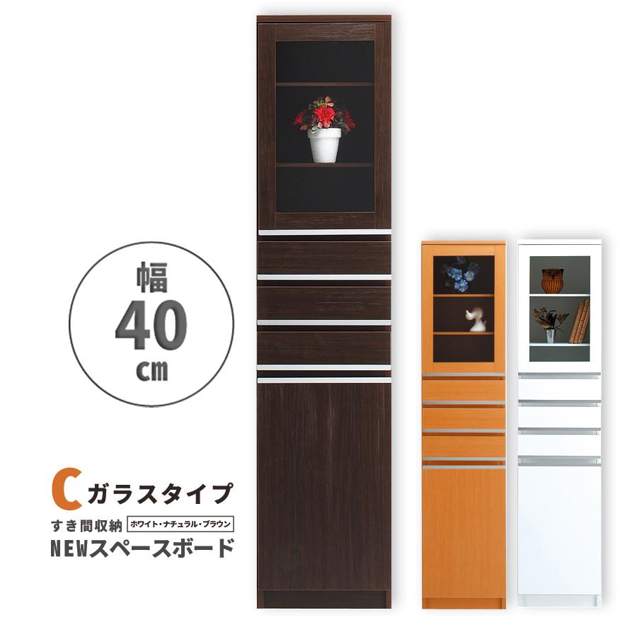 隙間収納 洗面所 キッチン すきま収納 スペースボードガラスタイプ 40C 幅40cm 3色対応 隙間収納家具 すきま収納 すきま家具 日本製 国産 完成品収納家具 RCP