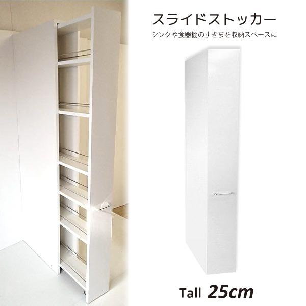 クーポン 隙間収納 キッチン 洗面所 スライドストッカー 引き出すキッチン収納 幅25cm トールタイプ隙間収納家具 すきま収納 すきま家具日本製 国産 完成品収納家具トール25