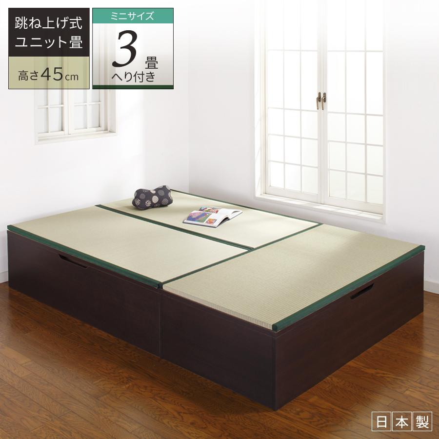 ユニット畳 ミニ3畳セット 高さ45cm ヘリ付き跳ね上げ式 畳ユニット 収納ベンチ日本製 完成品 組立不要 らくらくお届け