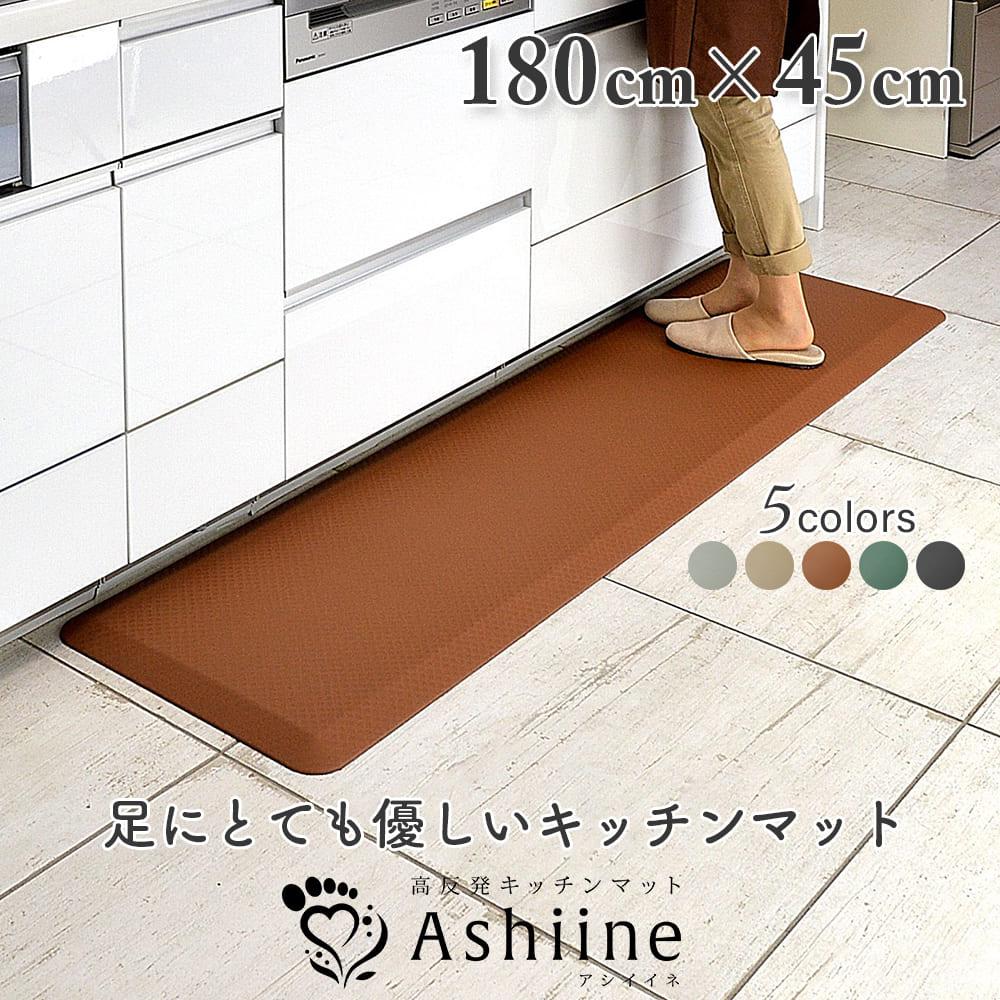 高反発 キッチンマット 足が楽なキッチンマット、立ち仕事にも最適です。 疲労軽減マット「アシイイネ!」高反発 キッチンマット 足に優しい 衝撃吸収 横幅180cm×奥行45cm×厚み2cm ギフト 実用的