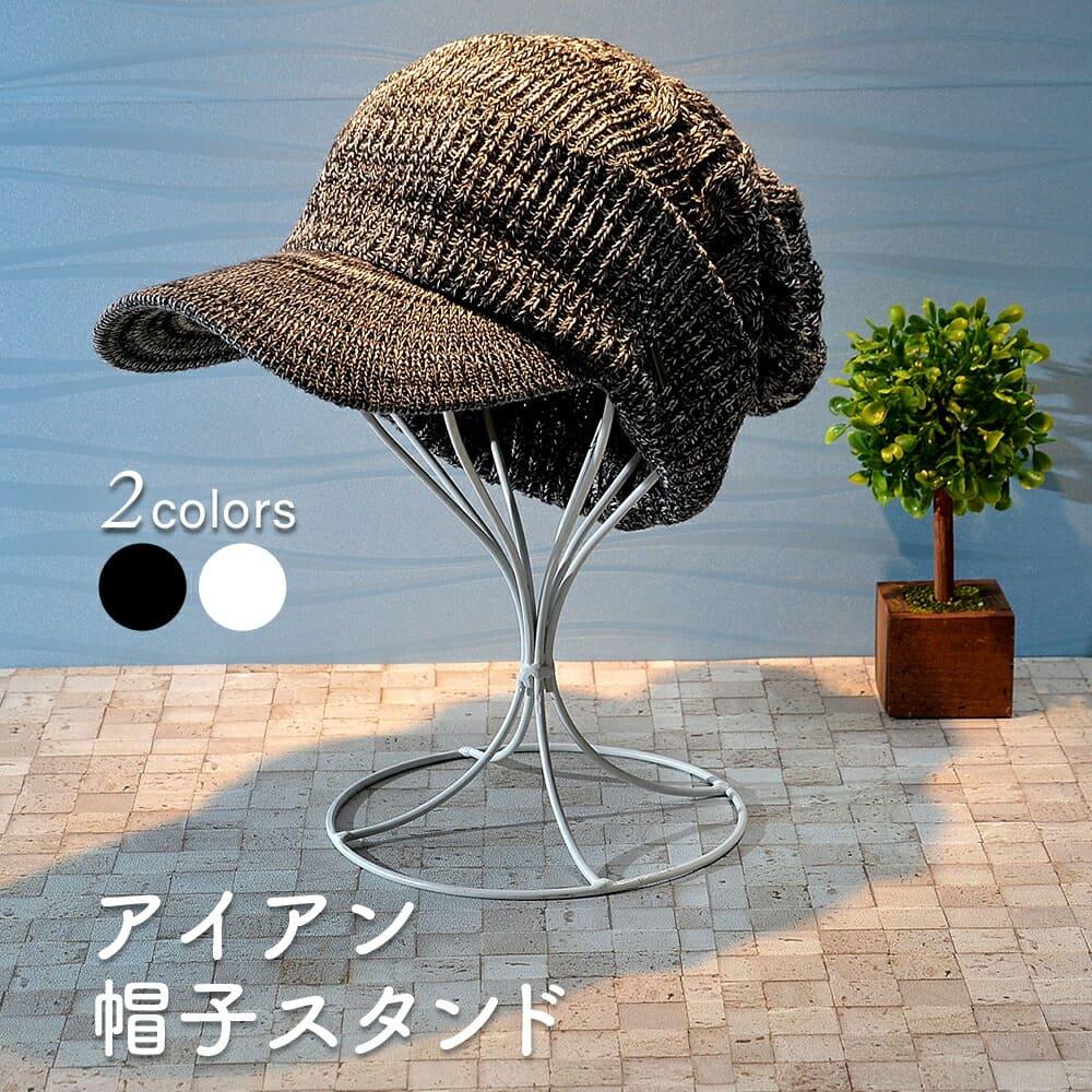 送料無料 35%OFF ワイヤータイプの帽子スタンドです 店舗ディスプレイにもお勧めです 帽子スタンド ウィッグスタンド アイアン おしゃれ ギフト 実用的 かわいい ワイヤー 送料無料でお届けします 帽子 アンティーク