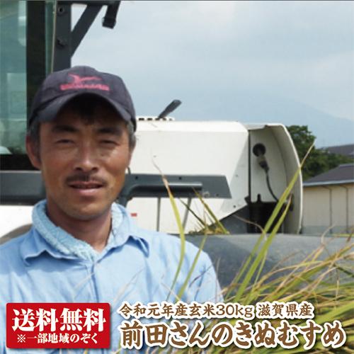 【令和元年産】前田さんのきぬむすめ玄米30kg【送料無料】【精米料無料】