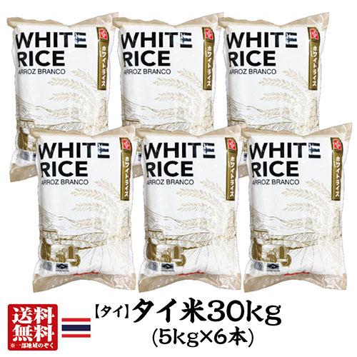 【送料無料】タイ産タイ米30kg(5kg×6本)【インディカ米】【長粒種】【ホワイトライス】