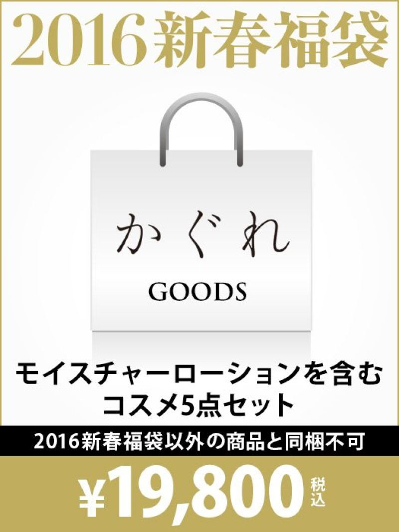 [ Fashion]【2016新春福袋】KAGURE holistic beautyコスメ かぐれ かぐれ カグレ その他 福袋【送料無料】