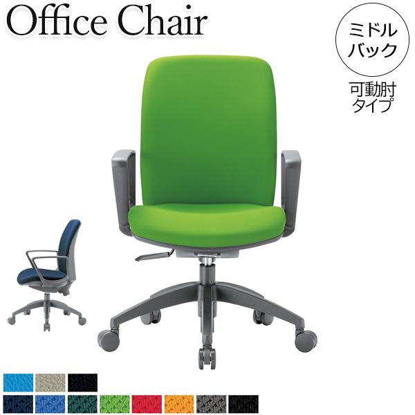 オフィスチェア パソコンチェア 事務椅子 デスクチェア 会議用チェア いす ミドルバック ロッキング機能 ガス昇降式 事務用 会社 企業 店舗 病院 施設 AC-0091P