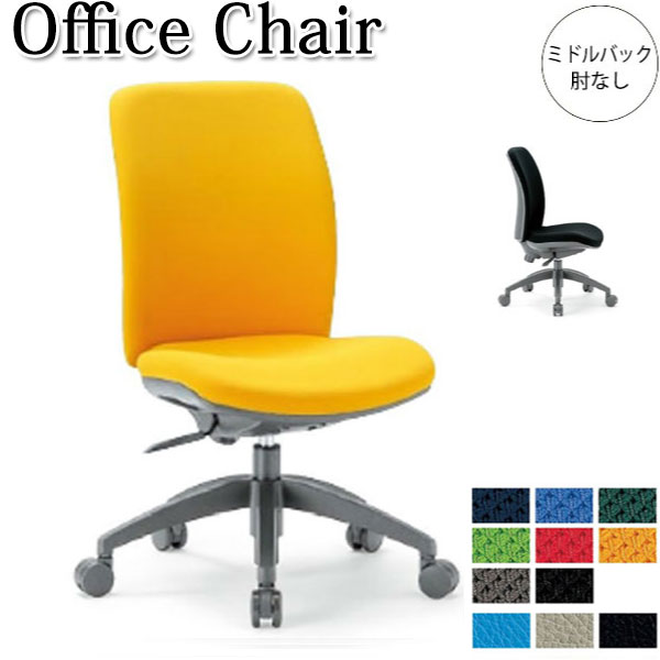 オフィスチェア パソコンチェア 事務椅子 デスクチェア 会議用チェア いす ミドルバック ロッキング機能 ガス昇降式 事務用 会社 企業 店舗 病院 施設 AC-0093