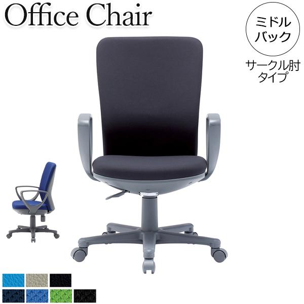 オフィスチェア パソコンチェア デスクチェア 会議用チェア 事務椅子 イス いす ミドルバック サークル肘 ロッキング機構 布 ビニールレザー AC-0098P 業務用 オフィス 会社 企業 病院 学校 施設 シンプル