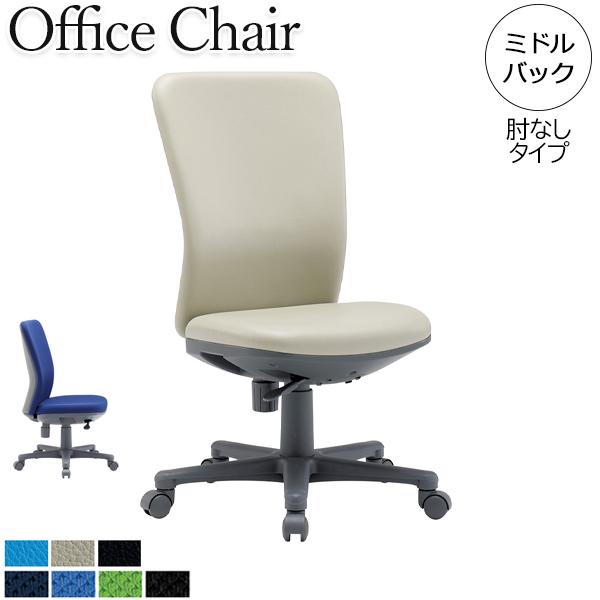 オフィスチェア パソコンチェア デスクチェア 会議用チェア 事務椅子 イス いす ミドルバック 肘なし ロッキング機構 布 ビニールレザー AC-0099P 業務用 オフィス 会社 企業 病院 学校 施設 シンプル