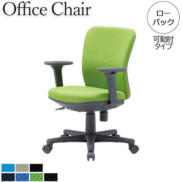 オフィスチェア パソコンチェア デスクチェア 会議用チェア 事務椅子 イス いす ローバック ガス上下昇降式 業務用 オフィス 会社 企業 病院 学校 施設 AC-0100