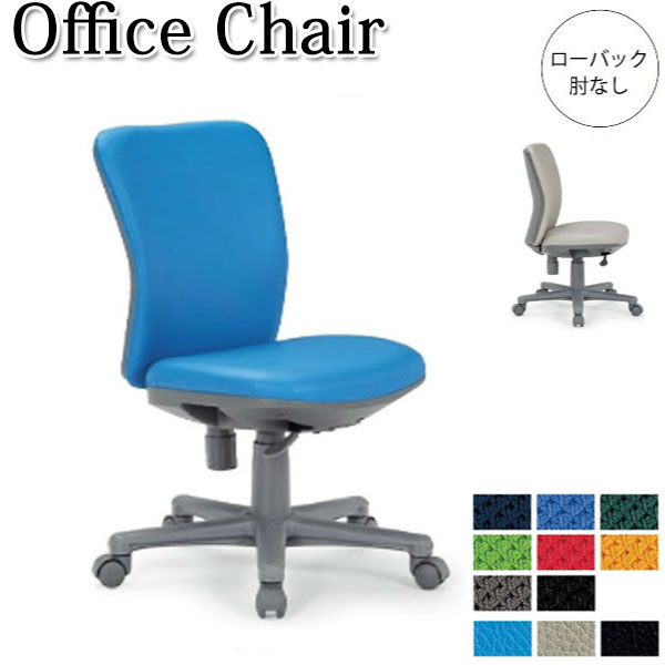 オフィスチェア パソコンチェア デスクチェア 会議用チェア 事務椅子 イス いす 布 ビニールレザー 業務用 オフィス 病院 学校 病院 AC-0102