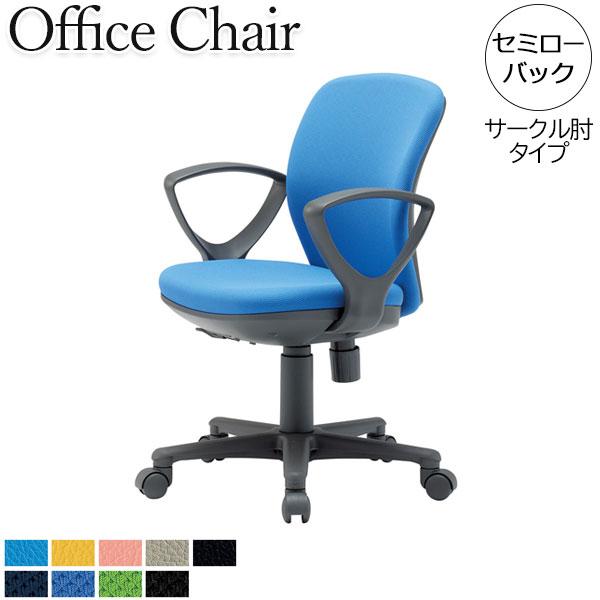 オフィスチェア パソコンチェア デスクチェア 会議用チェア 事務椅子 イス いす セミローバック サークル肘 ロッキング機構 ガス上下昇降式 布 ビニールレザー AC-0103 業務用 オフィス 病院 学校 病院