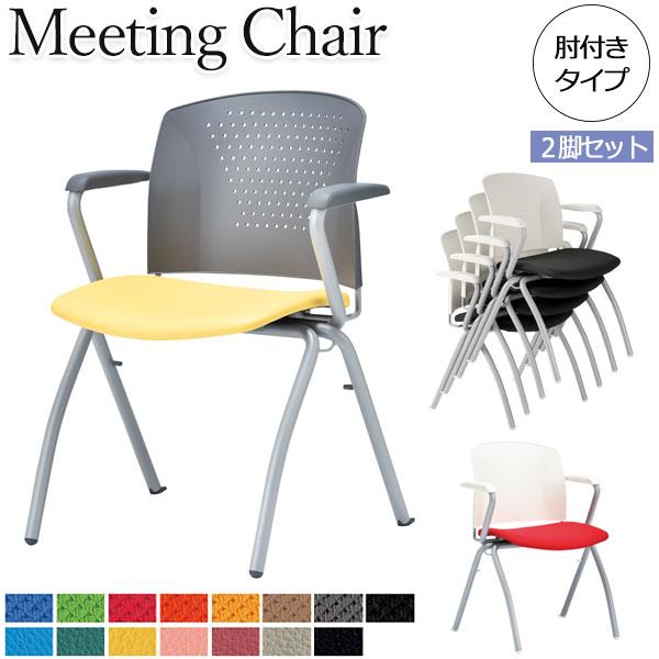【2脚セット】ミーティングチェア オフィスチェア パソコンチェア 事務椅子 肘付 4本脚タイプ スタッキング オフィス 会議 役員室 書斎 シンプル モダン AC-0128