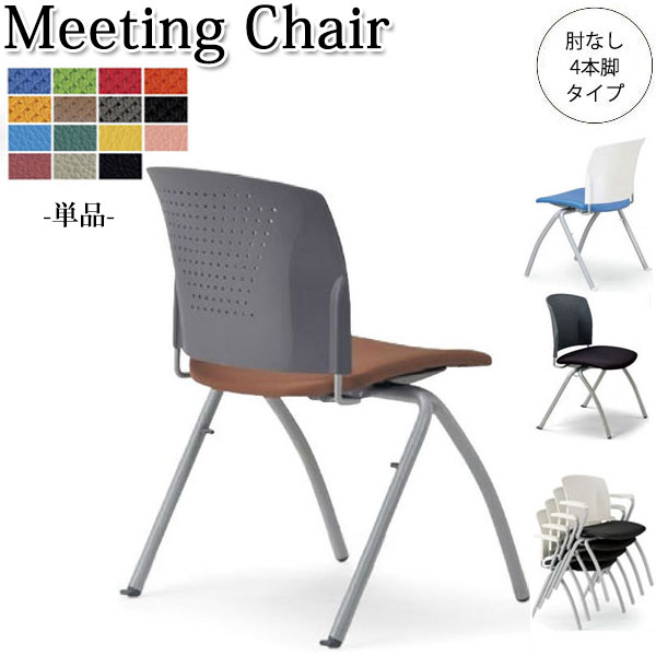 new style 827bd 162d4 Meeting chair AC-0129-1 office chair PC chair office work chair office work  chair elbow no four leg type stacking office meeting executive room study  ...