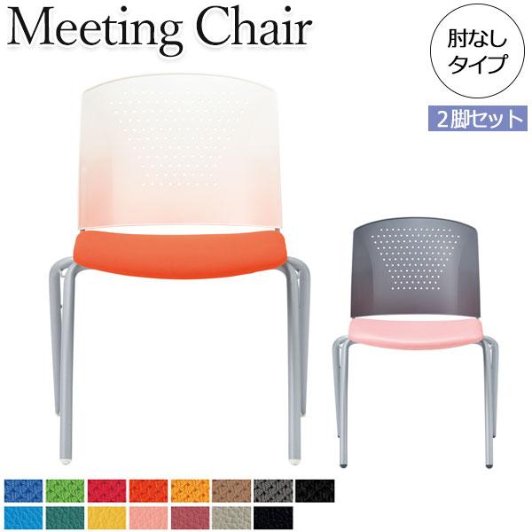 【2脚セット】ミーティングチェア オフィスチェア パソコンチェア 事務椅子 肘無 4本脚タイプ スタッキング オフィス 会議 役員室 書斎 シンプル モダン AC-0129