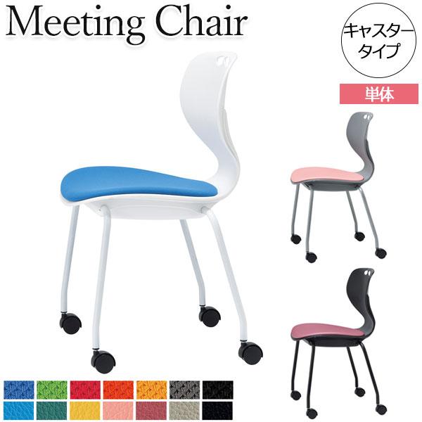 ミーティングチェア オフィスチェア パソコンチェア 事務イス 事務椅子 肘無 キャスター付 4本脚タイプ スタッキング オフィス 会議 役員室 書斎 AC-0152-1 シンプル おしゃれ モダン