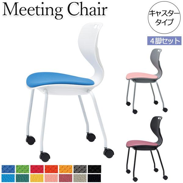 【4脚セット】ミーティングチェア オフィスチェア パソコンチェア 事務椅子 肘無 キャスター付 4本脚タイプ スタッキング オフィス 会議 役員室 書斎 AC-0152