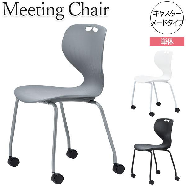 ミーティングチェア オフィスチェア パソコンチェア 事務イス 事務椅子 肘無 キャスター付 4本脚 ヌードタイプ スタッキング オフィス 会議 役員室 書斎 AC-0154-1 シンプル おしゃれ モダン
