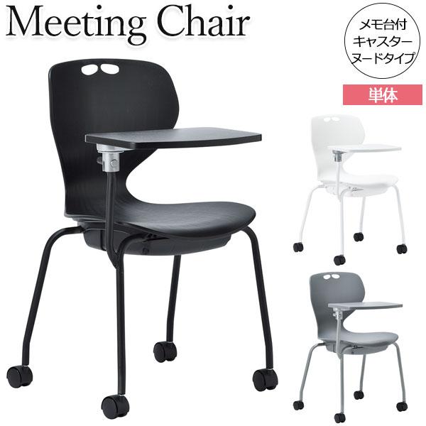 ミーティングチェア オフィスチェア パソコンチェア 事務椅子 肘無 メモ台付 キャスター付 4本脚 ヌードタイプ スタッキング オフィス 会議 役員室 AC-0162-1