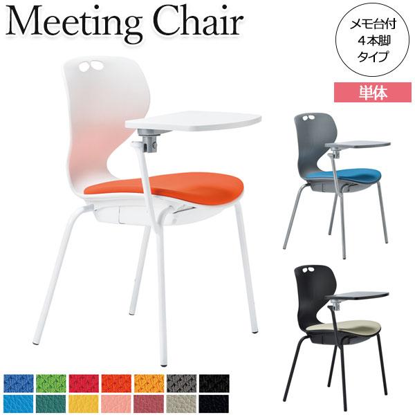 ミーティングチェア オフィスチェア パソコンチェア 事務イス 事務椅子 肘無 メモ台付 4本脚タイプ スタッキング オフィス 会議 役員室 書斎 シンプル AC-0164-1