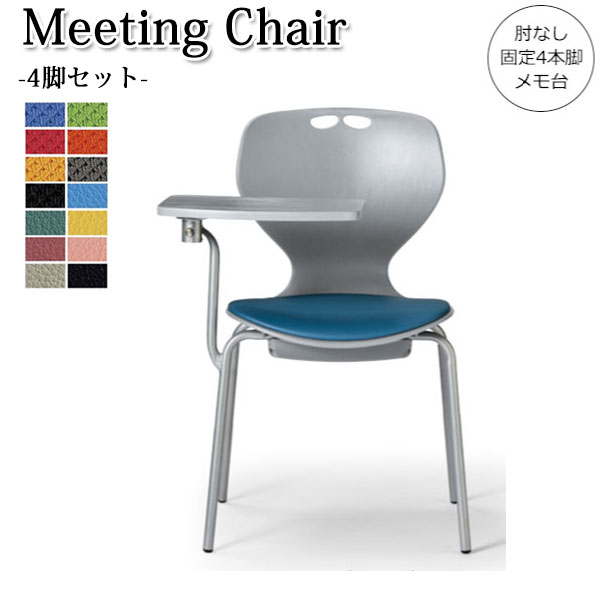 【4脚セット】ミーティングチェア オフィスチェア パソコンチェア 事務イス 事務椅子 肘無 メモ台付 4本脚タイプ スタッキング オフィス 会議 役員室 書斎 AC-0164S シンプル おしゃれ モダン
