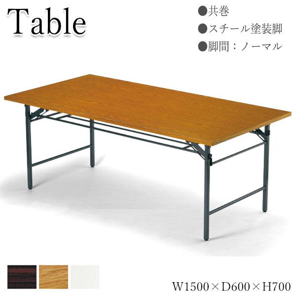 折りたたみテーブル ミーティングテーブル 会議用テーブル スタッキングテーブル 机 デスク ワークテーブル オフィス 会社 企業 学校 講義 ミーティング AC-0333