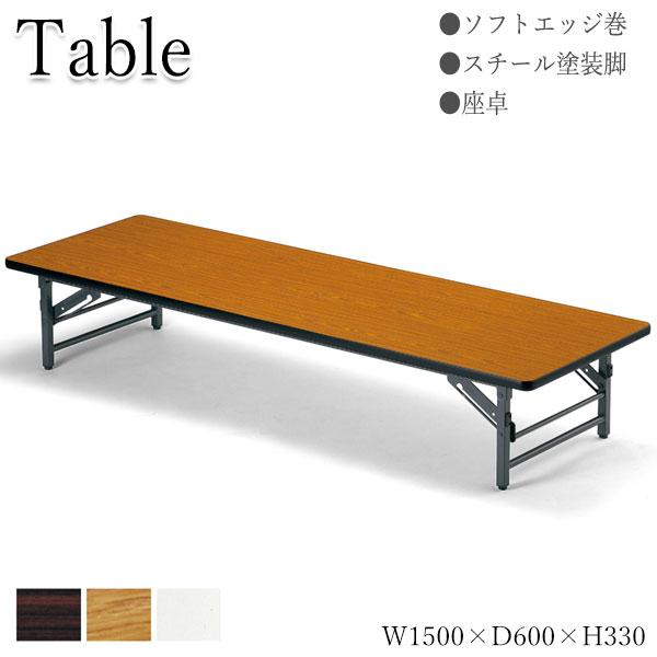 折りたたみテーブル 座卓 ローテーブル ミーティングテーブル 会議用テーブル スタッキングテーブル 机 デスク ワークテーブル 会社 企業 ミーティング AC-0341