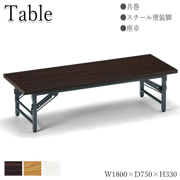 折りたたみテーブル 座卓 ローテーブル ミーティングテーブル 会議用テーブル スタッキングテーブル 机 デスク ワークテーブル 会社 企業 ミーティング AC-0351