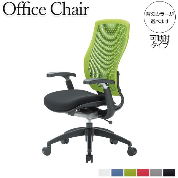 オフィスチェア パソコンチェア 事務椅子 イス いす ハイバック 可動肘 シンクロロッキング機構 布 AC-0431 業務用 オフィス 病院 学校 施設 シンプル おしゃれ