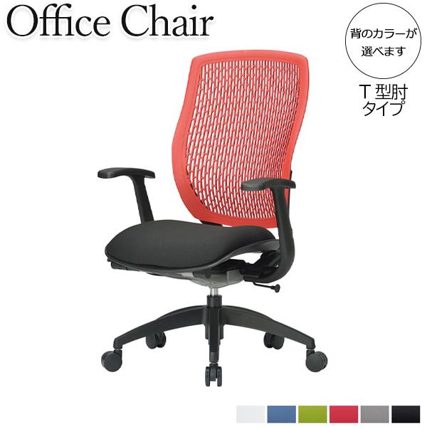オフィスチェア パソコンチェア 事務椅子 イス いす ハイバック T型肘 シンクロロッキング機構 布 AC-0434P 業務用 オフィス 病院 学校 施設 シンプル おしゃれ