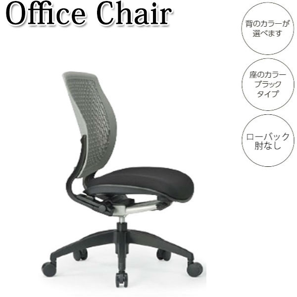 オフィスチェア パソコンチェア 事務椅子 イス いす ローバック 肘なし シンクロロッキング機構 布 AC-0446P 業務用 オフィス 病院 学校 施設 シンプル おしゃれ