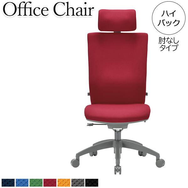 オフィスチェア パソコンチェア デスクチェア 会議用チェア 事務椅子 イス いす ヘッドレスト付 ハイバック ガス上下昇降 業務用 オフィス 会社 病院 AC-0466