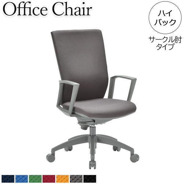 オフィスチェア パソコンチェア デスクチェア 会議用チェア 事務椅子 イス いす ハイバック サークル肘 ロッキング機構 ガス上下昇降 布 ファブリック AC-0467P 業務用 オフィス 会社 病院 学校 施設 シンプル