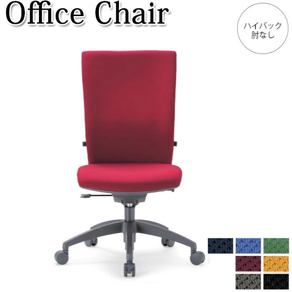 オフィスチェア パソコンチェア デスクチェア 会議用チェア 事務椅子 イス いす ハイバック 肘なし ロッキング機構 ガス上下昇降 布 ファブリック AC-0468P 業務用 オフィス 会社 病院 学校 施設 シンプル