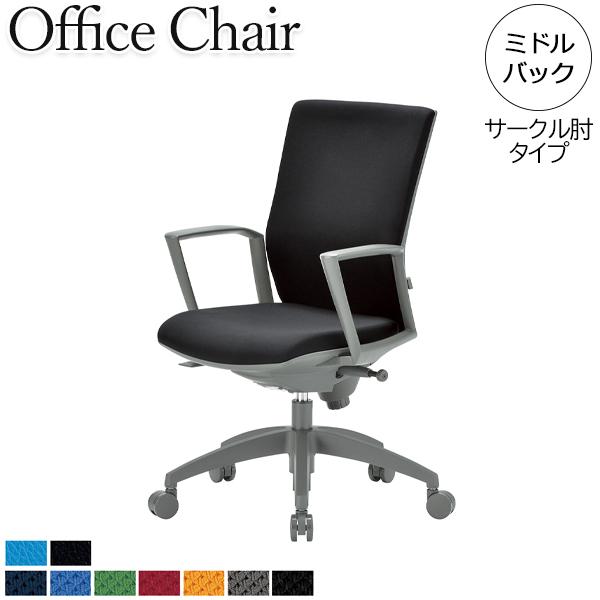 オフィスチェア パソコンチェア デスクチェア 会議用チェア 事務椅子 イス いす ミドルバック ガス上下昇降 業務用 オフィス 会社 病院 学校 施設 AC-0469