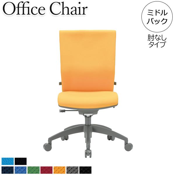 オフィスチェア パソコンチェア デスクチェア 会議用チェア 事務椅子 イス いす ミドルバック ガス上下昇降 業務用 オフィス 会社 病院 学校 施設 AC-0470P