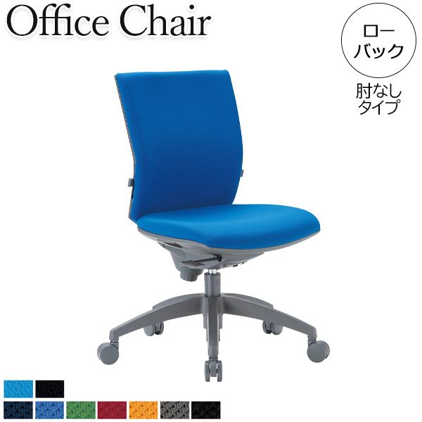オフィスチェア パソコンチェア デスクチェア 会議用チェア 事務椅子 イス いす ローバック ガス上下昇降 業務用 オフィス 会社 病院 学校 施設 AC-0472P