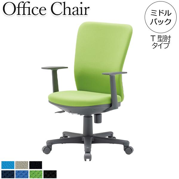 オフィスチェア パソコンチェア デスクチェア 会議用チェア 事務椅子 イス いす ミドルバック T型肘 ロッキング機構 ガス上下昇降式 布 ビニールレザー AC-0475P 業務用 オフィス 会社 企業 病院 学校 施設 シンプル