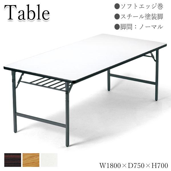 折りたたみテーブル ミーティングテーブル 会議用テーブル スタッキングテーブル 机 デスク ワークテーブル オフィス 会社 企業 学校 講義 ミーティング AC-0514